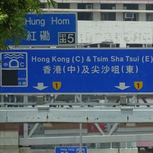 道路標識 香港(中)
