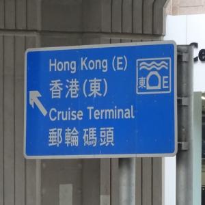 道路標識 香港(東)