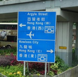 香港(西)、香港(東)の道路標識。香港(中)方面に向かいたい場合は香港(西)のほうへ行けばよい。