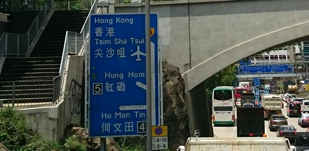 「香港」と書いてある道路標識
