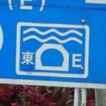 海底トンネル「東區海底隧道」の標識
