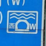 海底トンネル「西區海底隧道」の標識
