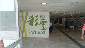 1444_choiwan1