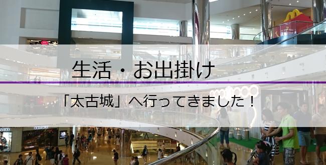 太古城」へ行ってきました!   Hong Kong Vision
