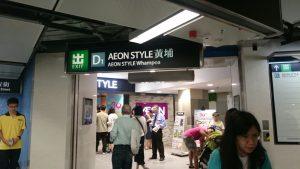 D1出口 AEONと直結しています。入るとすぐスーパー部門です。