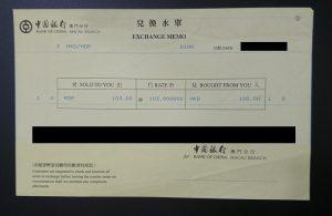 澳門で香港ドル、パタカを両替したときの証明書