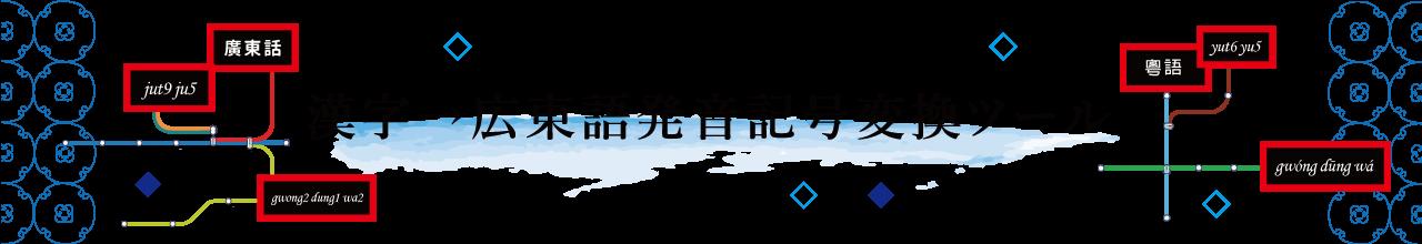 漢字→広東語発音記号変換ツール