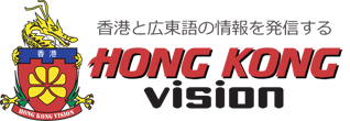 Hong Kong Vision